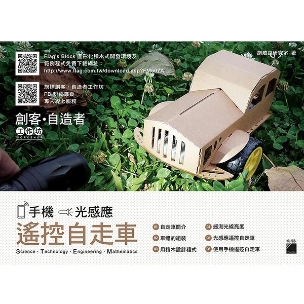【FLAG S 創客】自造者 - 手機‧光感應遙控自走車 FM607A