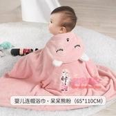 兒童浴袍 浴巾兒童斗篷帶帽可穿冬季厚比棉超柔新生寶寶洗澡浴袍吸水 4色