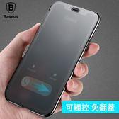 Baseus 倍思  iPhoneXs XsMax XR 手機皮套 可觸屏免翻蓋 透視 防摔 手機殼 輕薄 手機套