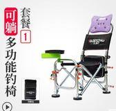 多功能便攜釣魚椅可躺釣椅釣臺釣魚椅子可摺疊釣凳 igo 樂活生活館