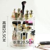 化妝品收納架  旋轉化妝品收納盒透明亞克力桌面梳妝台  『歐韓流行館 』