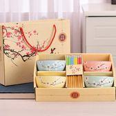 日式家用禮品碗套裝碗創意陶瓷小碗飯碗碗碟碗筷餐具婚慶回禮 全館免運
