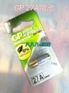 GP 27A 12V電池【99003783】汽車遙控器電池 高伏特電池 電池 居家用品《八八八e網購