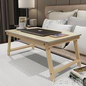 床上電腦桌 筆記本懶人用宿舍神器學習桌多功能實木可折疊小桌子igo   良品鋪子