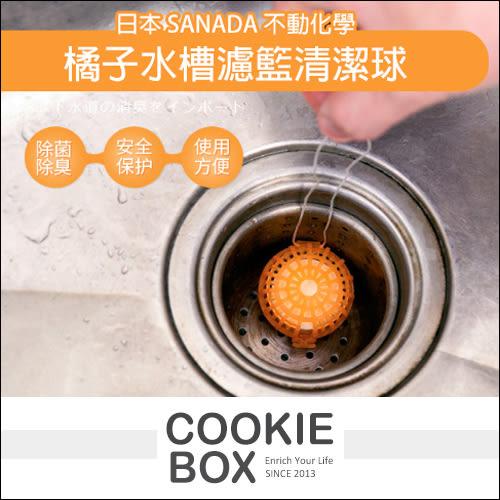 日本 SANADA 不動化學 橘子水槽濾籃清潔球 橘子排水管消臭劑 *餅乾盒子*