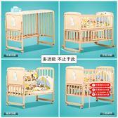嬰兒床實木多功能環保寶寶床搖籃床摺疊bb床無漆兒童床拼接大床igo『櫻花小屋』