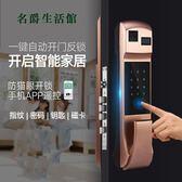 古德萊全自動智慧指紋鎖家用防盜門指紋密碼鎖大門鎖電子鎖遠程【交換禮物】