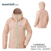 【速捷戶外】日本 mont-bell 1128341 RAIN DANCER 女 Gore-tex 防水透氣外套(淺玫粉),登山雨衣,防水外套