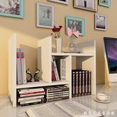 書架簡易桌上置物架組合書桌面收納學生用宿舍小書櫃簡約現代WD 創意家居生活館