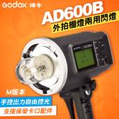 【開年公司貨】完整保固 AD600 BM 鋰電池 手動版 神牛 Godox 威客 外拍棚燈 攝影 棚燈 600W 屮U0