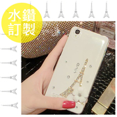 SONY Xperia1 Xperia10 Plus XZ3 L3 XA2+ XA2 Ultra XZ2 Premium 圖款女王系列 手機殼 水鑽殼 訂製