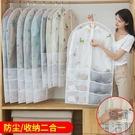 【三個裝】衣服防塵罩防塵套衣罩掛式衣物掛衣袋收納【極簡生活】