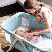 嬰兒床折疊寶寶床多功能搖籃新生兒床游戲床可移動bb床     igo 至簡元素
