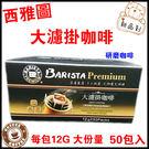❤西雅圖 大濾掛咖啡❤1箱50包入❤台灣...
