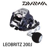 漁拓釣具 DAIWA 17 LEOBRITZ 200J / 200J-L (電動捲線器)