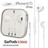 Apple iPhone 6S/6 原廠耳機 EarPods 原廠耳機 iPad mini iPhone 6S Plus 原廠線控耳機 可線控 防汗水