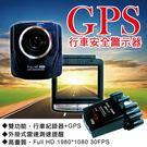 時尚星 兩用GPS行車安全警示器H9 + HD1080P行車記錄器+外掛雷達測速警示器