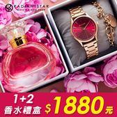 香水手錶1+2禮盒-愛的逆光者紅玫瑰香水手錶手鍊禮盒【WPK518-P05V018】璀璨之星☆