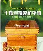 蜜蜂蜂箱全套養蜂工具專用養蜂箱煮蠟杉木中蜂標準十框蜂巢箱 【快速出貨】