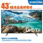 送桌上安裝 SAMSUNG 三星 43型4K HDR智慧連網電視 UA43RU7100WXZW