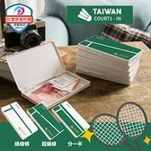 台灣製現貨 Court 1 IN 奧運紀念品 口罩收納盒 羽球決勝點紀念版 雙人羽球金牌 羚羊配 麟洋配