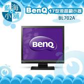 BenQ 明碁 BL702A 17型螢幕 5:4經典比例/不閃屏 低藍光 電腦螢幕