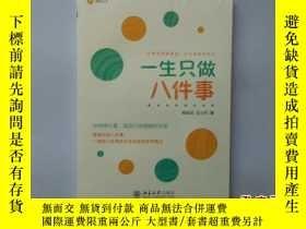 二手書博民逛書店一生只做八件事罕見十品未開封26761 楊長征 王小丹 著 北京
