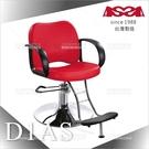 台灣亞帥ASSA | D1AS專業美髮椅-鍍鉻圓盤腳座(四色)[81130]開業設備