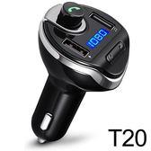 T20車載藍牙mp3發射器 車載mp3藍牙播放器 新款車載藍牙充電器【韓衣舍】