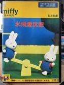 挖寶二手片-T04-260-正版DVD-動畫【黏土動畫 我愛米飛兔 雙碟】國英語發音(直購價)