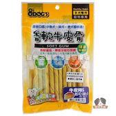 【寵物王國】8DOGS香軟牛皮骨/牛皮捲-起司S(32入)
