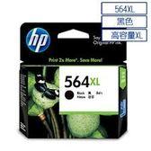 HP CN684WA NO.564XL原廠大印量黑色染料墨水匣9600dpi 適用D5460/C5380/C6380/C390a/C410a(原廠品)取代CB321WA
