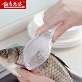 刮魚鱗器殺魚工具魚鱗刨刮鱗器去魚鱗神器去鱗刮魚鱗打鱗手動家用 設計師生活