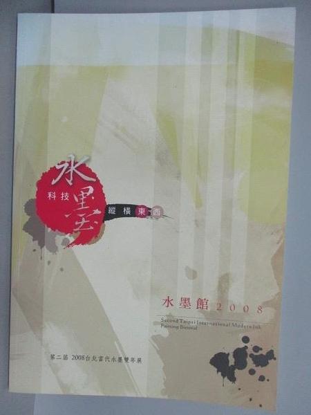【書寶二手書T4/收藏_PEP】2008第二屆台北當代水墨雙年展(上冊)