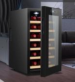 電子紅酒櫃 VNICE18支紅酒櫃恒溫酒櫃子冷藏家用小型電子恒濕迷你保濕雪茄櫃 DF 萬聖節狂歡