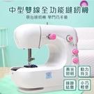 【滿仟折佰 】新一代升級版 雙線全功能縫紉機 裁縫機 縫紉機