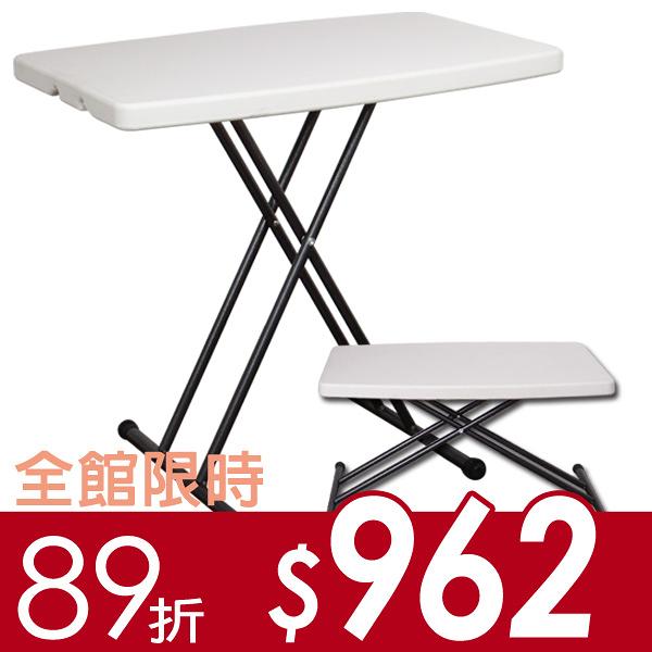 促銷~邏爵LOGIS-  78CM多功能防水輕巧塑鋼折合桌/電腦桌/露營桌 AK-76B