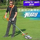 志冠無刷充電式電動割草機農用除草機小型多功能家用打草機草坪機 陽光好物