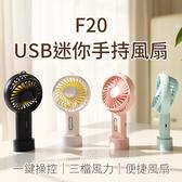 F20 USB迷你手持 風扇 電風扇 學生宿舍 床上 小風扇 辦公室 寢室 靜音 隨身手持