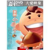 【停看聽音響唱片】【DVD】唐朝小栗子2