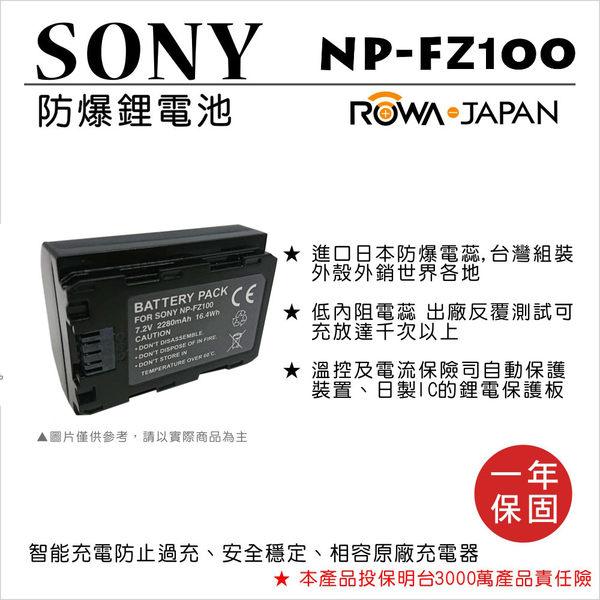 ROWA 樂華 FOR SONY NP-FZ100 FZ100 防爆電池 原廠充電器可用 A9 A7R III 3 A7III A7R3 A73