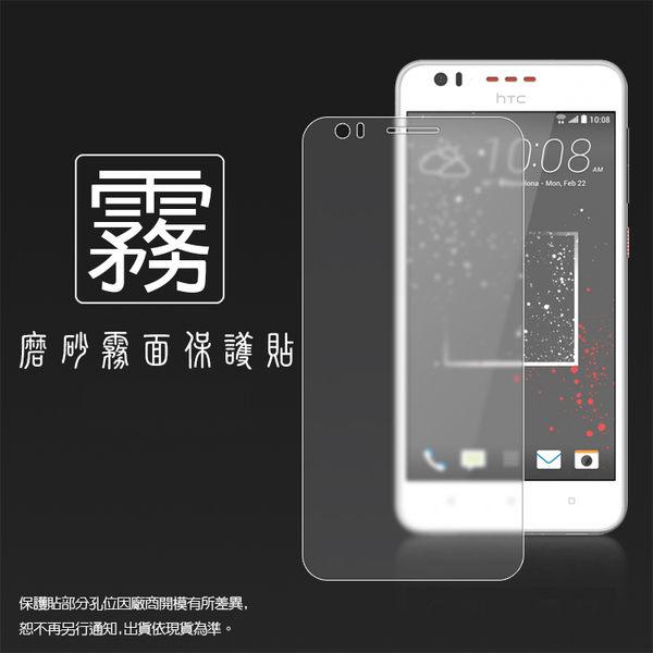◆霧面螢幕保護貼 HTC Desire 825/Desire 10 lifestyle 保護貼 軟性 霧貼 霧面貼 磨砂 防指紋 保護膜
