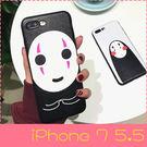【萌萌噠】iPhone 7 Plus (5.5吋) 日本動漫卡通 無臉男保護殼 全包矽膠軟殼 手機殼 手機套