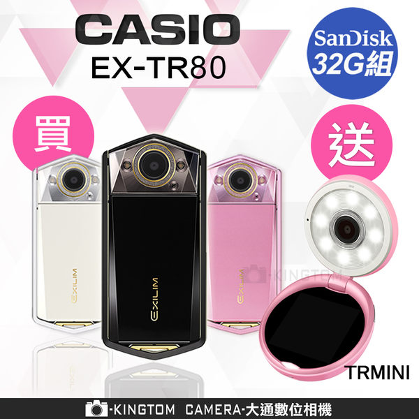 CASIO TR80 公司貨