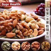 貝比幸福小舖【91000-I1】Supr Health韓國超人氣低溫乾燥堅果水果包