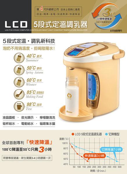 Simba 小獅王辛巴 LCD5段式定溫調乳器 S9918