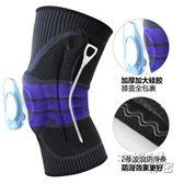 護膝運動籃球騎行夏季男女士戶外健身跑步專業半月板深蹲膝蓋 衣櫥の秘密