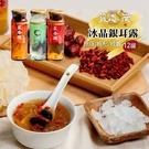 藍海饌.冰晶銀耳露(任選12罐) ﹍愛食網