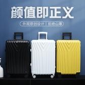 (快出)行李箱 密碼輕便旅行箱小萬向輪女皮箱子大容量拉桿箱24寸