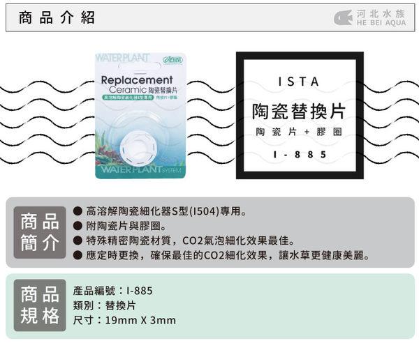 [ 河北水族 ] ISTA伊士達 【 陶瓷替換片S I-5890 】 陶瓷片 高溶解陶瓷細化器S型(I504)專用